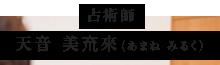 占術師 天音 美㐬來(あまね みるく)