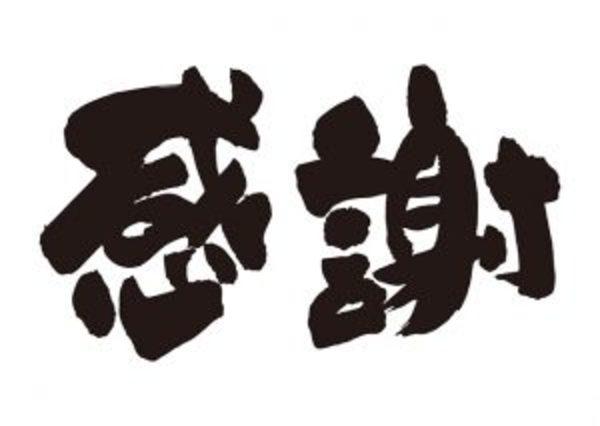 易占元舗かんじんやがお届けする毎日の運勢(12/31)