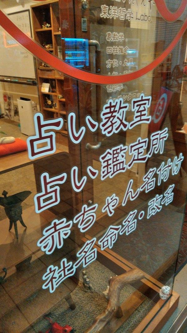 象数学鑑定☆運命数による今日の運勢・ひと言占い