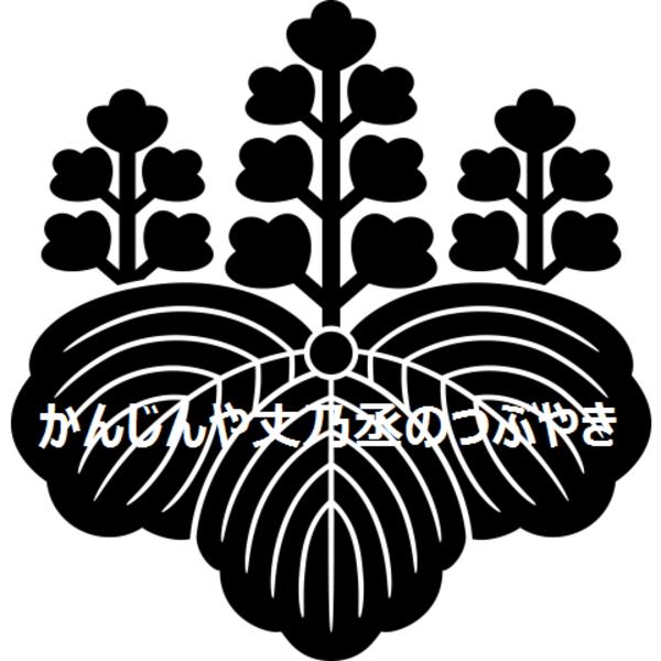 かんじんや丈乃丞のつぶやきー 文月 大暑 初候:桐始結花(きりはじめてはなをむすぶ)