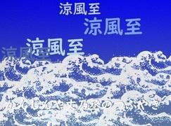 かんじんや丈乃丞のつぶやきー葉月 立秋 初候:涼風至(すずかぜいたる)