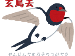かんじんや丈乃丞のつぶやき -長月 白露 末候:玄鳥去(つばめさる)
