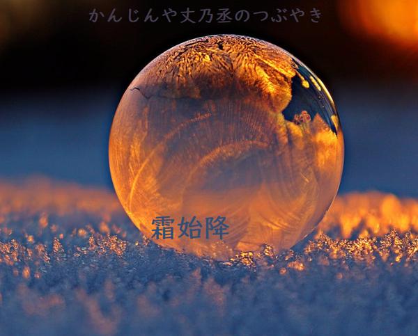 かんじんや丈乃丞のつぶやき  ー神無月  霜降  初候:霜始降