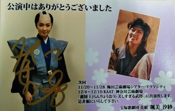 宝塚歌劇 花組 颯見汐紗ちゃん次回公演のお知らせ 11月20日~