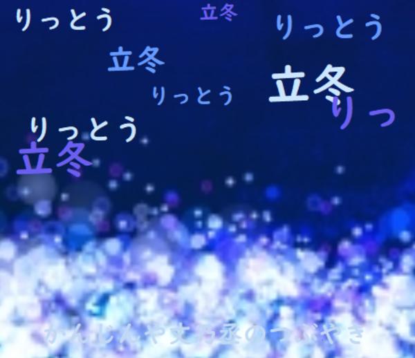 かんじんや丈乃丞のつぶやき 霜月 立冬(りっとう)