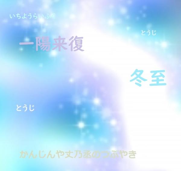 かんじんや丈乃丞のつぶやき 師走 冬至(とうじ)