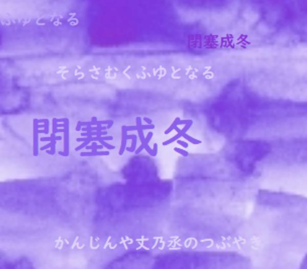 かんじんや丈乃丞のつぶやき  ー師走  大雪  初候:閉塞成冬(そらさむくふゆとなる)