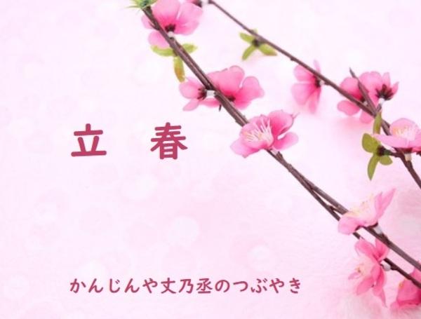 かんじんや丈乃丞のつぶやき 如月 立春(りっしゅん)