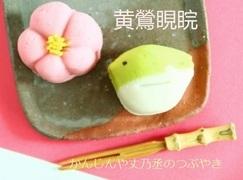 かんじんや丈乃丞のつぶやき -如月 立春 次候:黄鶯睍睆(うぐいすなく)