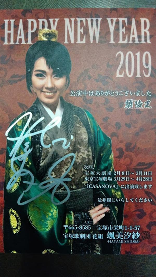 3月15日 宝塚花組 颯美汐紗ちゃんの出演舞台に行ってきました!