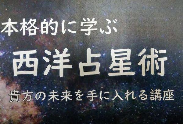 新講座「西洋占星術」受講生募集のお知らせ