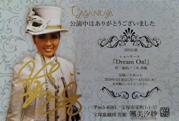 宝塚花組 颯美汐紗ちゃん出演の「Dream On!」が5月20日から始まりました!!