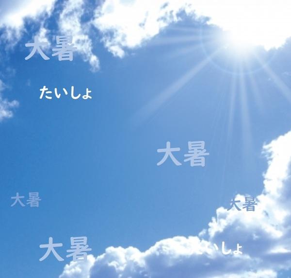かんじんや丈乃丞のつぶやき 文月 大暑(たいしょ)