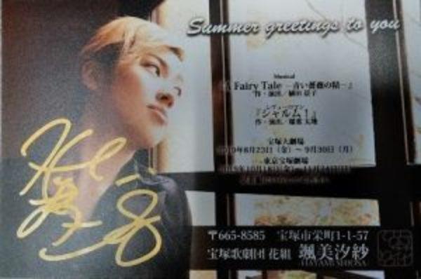 9月13日 宝塚歌劇団 花組 颯美汐紗ちゃん出演舞台を見てきました!
