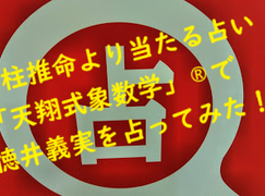 YouTubeで徳井義実を占ってみた!!四柱推命より当たる占い天翔式象数学🄬