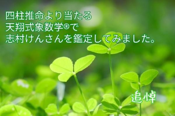 四柱推命より当たる天翔式象数学®で志村けんさんを占ってみました。【追悼】